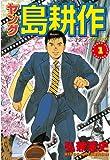 ヤング 島耕作(1) (イブニングKC (27))