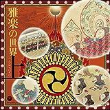 [CD2枚組] 雅楽の世界(上)