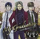 ドラマCD オジサマ専科 Vol.7 My Graduation~さよなら愛しのティーチャー~