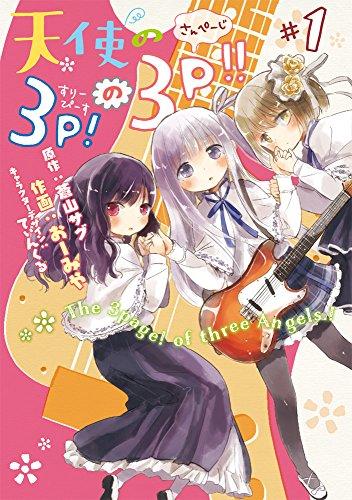 天使の3P!の3P!! #1 (電撃コミックスNEXT)