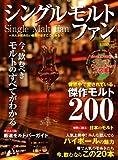 シングルモルトファン―世界と日本のモルト厳選200本を知りつくす (COSMIC MOOK)