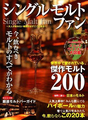 シングルモルトファン―世界と日本のモルト厳選200本を知りつくす