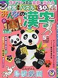 みんなの漢字 2015年 05 月号 [雑誌]