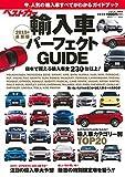 ベストカー輸入車パーフェクトGUIDE 2015年最新版 (ベストカー情報版)