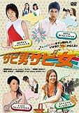 桜庭ななみ DVD 「映画 サビ男サビ女」