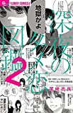 深夜のダメ恋図鑑 2 (フラワーコミックスアルファ)