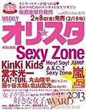 オリ☆スタ 2013年 2/18号 [雑誌]