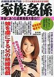 家族姦係 2012年 09月号 [雑誌]