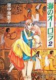 海のオーロラ (2) (中公文庫―コミック版 (Cさ1-5))