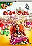 シュガー・ラッシュ DVD[DVD]