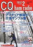 CQ ham radio (ハムラジオ) 2012年 02月号 [雑誌]