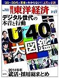 週刊東洋経済 2013年7/27号 [雑誌]