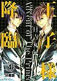 王子様降臨 分冊版(4) (ARIAコミックス)