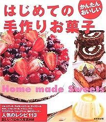 はじめての手作りお菓子―かんたんおいしい113レシピ