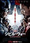 シビル・ウォー/キャプテン・アメリカ【DVD化お知らせメール】 [Blu-ray]
