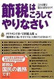節税はこうしてやりなさい—この1冊で数百万円のトク!