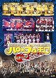 Hello! Project 2012 WINTER ハロ☆プロ天国~ロックちゃん~ [DVD]