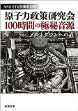 原子力政策研究会100時間の極秘音源: メルトダウンへの道