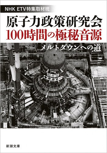 『原子力政策研究会100時間の極秘音源 メルトダウンへの道』