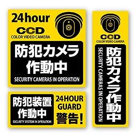 【OnSUPPLY】セキュリティーステッカー「防犯カメラ作動中」(オンサプライ/OS-181)