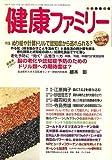 健康ファミリー 2006年 12月号 [雑誌]