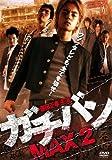 ガチバンMAX 2[DVD]