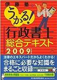 うかる!行政書士総合テキスト〈2009年度版〉