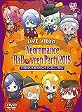 ライブビデオ ネオロマンス・ハロウィンパーティー 2015 通常版 [DVD]