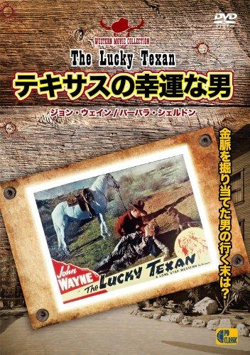 テキサスの幸運な男 - The Lucky Texan - [DVD]