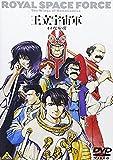 王立宇宙軍 オネアミスの翼 [DVD] -