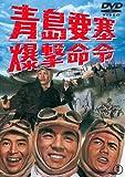 青島要塞爆撃命令