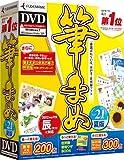 筆まめVer.21夏版DVD