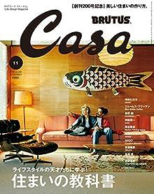 Casa BRUTUS カーサ ブルータス 2016年11月号  120MB