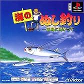 海のぬし釣り -宝島に向かって- PS one Books