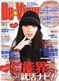 De・View (デ・ビュー) 2010年 12月号 [雑誌]