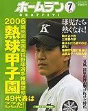 ホームラン 2006年 07月号 [雑誌]