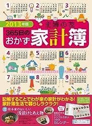 2013年版主婦の友 365日のおかず家計簿 (主婦の友生活シリーズ)