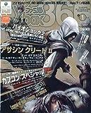 ファミ通 Xbox (エックスボックス) 2010年 01月号 [雑誌]