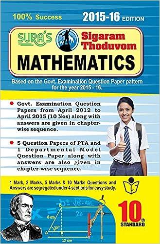 samacheer kalvi 10th maths books free  pdf