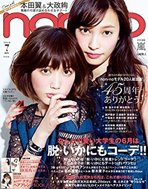 non-no (ノンノ) 2016年7月号 [雑誌]