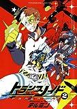 トランスノイド 2 (ヤングキングコミックス)