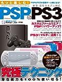 もっと楽しむ!PSP&PS3―究極テクニックで潜在能力を100%使い切る (アスペクトムック)