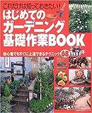 はじめてのガーデニング基礎作業BOOK―これだけは知っておきたい! (主婦の友生活シリーズ)