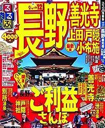 るるぶ長野 善光寺 上田 戸隠 小布施'12 (国内シリーズ)