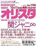 オリ☆スタ 2013年 10/21号 [雑誌]
