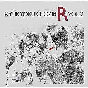 <ANIMEX Special Selection>(9)究極超人あ~る Vol.2