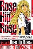 Rose Hip Rose(1) (講談社コミックス)