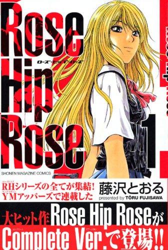 Rose Hip Rose 1 (少年マガジンコミックス)