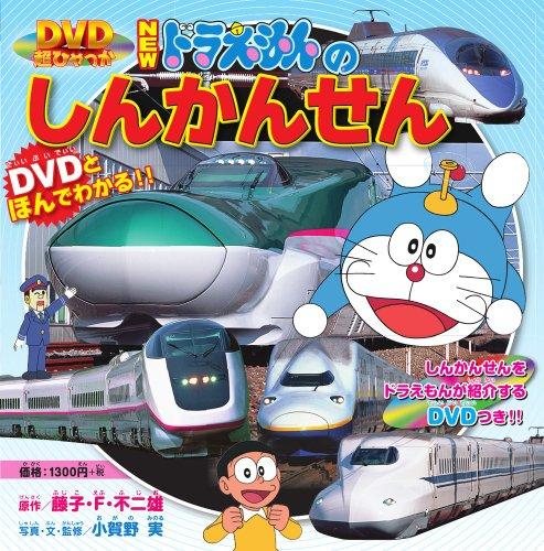 NEWドラえもんの しんかんせん (DVD超ひゃっか)