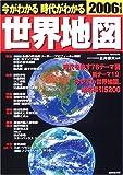 今がわかる時代がわかる世界地図 (2006年版)